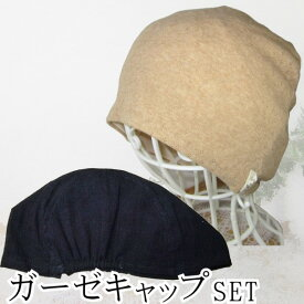 【抗がん剤帽子 医療用帽子 送料無料】エリゼシャロット×下地用ガーゼキャップセット