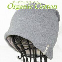 医療用帽子オーガニックコットンレディース/フライススクリューワッチ