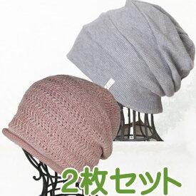 【抗癌剤ニット帽子 オーガニックコットン】シームレスニットライトピンク杢と段々ワッチ杢グレー