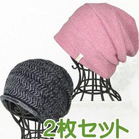 【医療用帽子 送料無料 オーガニックコットンの柔らかな肌触り 外出用】シームレスニットブラック杢と段々ワッチピンク杢