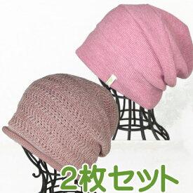 【抗癌剤ニット帽子 オーガニックコットン】シームレスニットライトピンク杢と段々ワッチピンク杢