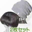 【毛付き帽子 毛付きぼうし 蒸れない 医療用帽子 抗がん剤帽子 医療用ウィッグ 女性用 ニット帽子 髪付き帽子 ケア帽…