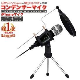 コンデンサーマイク iphone マイク 高音質 スタンドマイク ゲーム実況 ps4 生放送 録音 カラオケ PC パソコン スマホ Plaisiureux