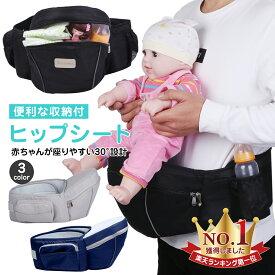ヒップシート 抱っこ紐 抱っこひも だっこひも 新生児 赤ちゃん Plaisiureux