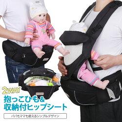 【予約商品】ヒップシート抱っこ紐抱っこひもだっこひもおんぶ紐多機能新生児赤ちゃんPlaisiureux