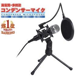マイクコンデンサーマイクiphoneマイク高音質ゲーム実況ps4スタンドマイク【改良版】Plaisiureux