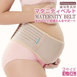 妊婦腹帯妊婦帯骨盤ベルトマタニティベルトPlaisiureux