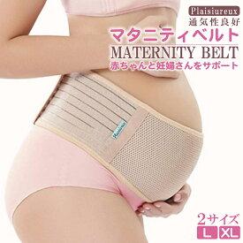 妊婦帯 腹帯 骨盤ベルト マタニティベルト マジックテープ 妊婦 戌の日 手術 後 サラシ Plaisiureux
