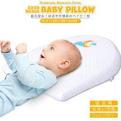 ベビー枕赤ちゃんベビー用品新生児まくら吐き戻し防止クッション斜面枕Plaisiureux