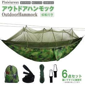 ハンモック 蚊帳 室内 かや 虫よけ 収納袋付き Plaisiureux