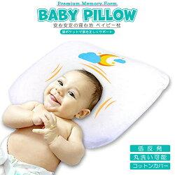 ベビー枕ベビー用品新生児赤ちゃんまくら寝返り防止クッションPlaisiureux