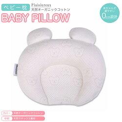 ベビー枕まくら絶壁赤ちゃん新生児ベビー用品寝返り防止クッションPlaisiureux