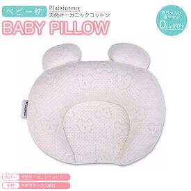 ベビー枕 まくら 絶壁 赤ちゃん 新生児 ベビー用品 寝返り防止 クッション Plaisiureux