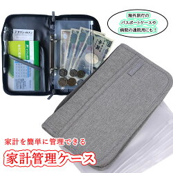 【予約商品】通帳ケースパスポートケースマルチケースカード入れ旅行用品Plaisiureux
