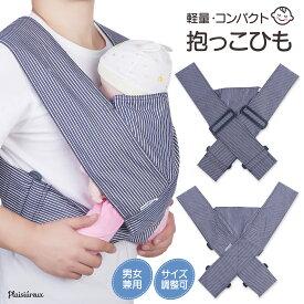 抱っこ紐 抱っこひも だっこひも おんぶ紐 新生児 赤ちゃん Plaisiureux