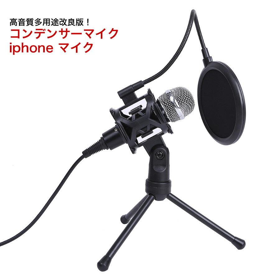 マイク コンデンサーマイク iphoneマイク 高音質 ゲーム実況 ps4 スタンドマイク 【改良版】Plaisiureux