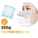 マスク 取り替えシート 100枚入×3パック マスクフィルターシート 不織布シート【 マスク用 不織布 ウイルス対策 ウイ…