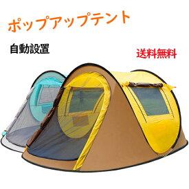 送料無料 TVで紹介 ポップアップテント 投げだけ 船型 3~4人用 テント ワンタッチテント 2人 3人 4人用 ポップアップ サンシェード ドームテント キャンプテント ファミリー キャンプ アウトドア 公園 旅行 日よけ 簡易テント キャンプ