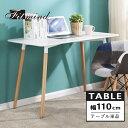 【特典付き】テーブル ダイニングテーブル 幅110cm 6人掛け イームズ eames おしゃれ テーブル センターテーブル リビングテーブル 一人暮らし 北欧 シンプル パソコンデスク 一人暮らし ダイニングテーブル イームズ テーブル デスク