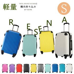 【10%OFFクーポンあり】送料無料 スーツケース 機内込持ち込み Sサイズ キャリーケース キャリーバッグ 超軽量 出張用 かわいい 旅行バック 旅行 かばん 2日 3日 おしゃれ 静音キャスター