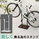 美しく飾るラック『Bicycle stand #0076 自転車スタンド 1台用』 日本製 ホワイト ブラウン シルバー 室内用自転車スタンド おしゃれ 室内自...