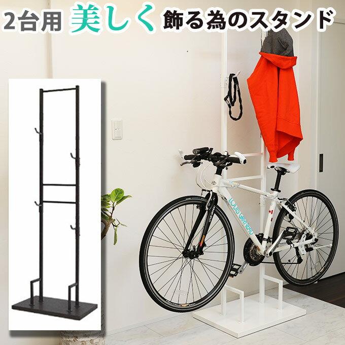 美しく飾るラック『Bicycle stand #0077 自転車スタンド 室内 2台用』 ホワイト 日本製 ブラウン シルバー 室内用自転車スタンド おしゃれ 自転車ラック ディスプレイスタンド サイクルスタンド 室内スタンド 屋内用 自転車置き 展示用 メンテナンス 2段