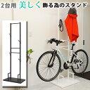 予約受付中!美しく飾るラック『Bicycle stand #0077 自転車スタンド 室内 2台用』日本製 ホワイト ブラウン シルバー 室内用自転車スタンド ...