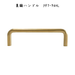 真鍮ハンドル PF7-96HL 取っ手 引き出し 取っ手 ノブ 家具 インテリア レトロ アンティーク 高級感 おしゃれ たんす ハンドル つまみ ハンドル つまみ ノブ つまみ 取手 取っ手 引き出し 取っ手