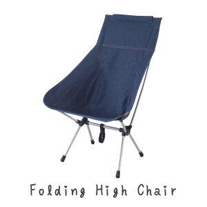 クイックシリーズ『フォールディング ハイチェア』折りたたみチェア イス チェア 椅子 フォールディングチェアネイビー 紺色 折りたたみ おりたたみ 折り畳み コンパクト 軽量 持ち運び 簡