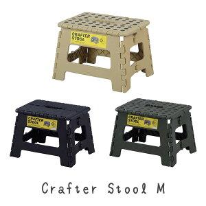『クラフタースツールM』スツール 踏み台 ステップ台 脚立 ベージュブラック グリーン 黒 緑 チェア ミニチェア ステップ ふみ台 折り畳み おりたたみ 折りたたみ コンパクト シンプル おし