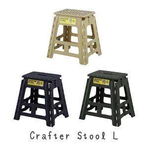 『クラフタースツールL』スツール 踏み台 ステップ台 脚立 ベージュブラック グリーン 黒 緑 チェア ミニチェア ステップ ふみ台 折り畳み おりたたみ 折りたたみ コンパクト シンプル おし