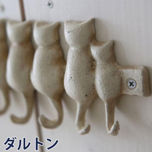 DULTON ダルトン 『キャットフック (5匹+1匹) Cats hook』 壁掛フック 壁掛けフック フック 壁掛けハンガー ハンガーフック コート掛け 洋服掛け カバン掛け かばん掛け 帽子掛け おしゃれ かわいい オシャレ 可愛い レトロ アンティーク調 動物