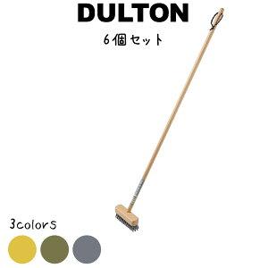 【デッキ ブラシ(6本入り)】 ダルトン DULTON デッキブラシ 掃除ブラシ 掃除用具 ブラシ たわし イエロー オリーブ グレー シンプル 可愛い かわいい おしゃれ ナチュラル 木製 インテリア雑貨