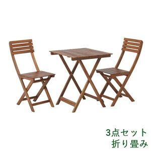 ガーデンチェア ガーデンテーブル ガーデンテーブルセット ガーデンテーブル ガーデンチェアー 折りたたみ椅子 折り畳みイス 折りたたみテーブル 木製 ベランダ テラス 2人用 二人用 おし