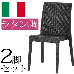 ガーデンチェア『チェア 2脚セット』 ラタン調チェア ガーデンチェアー プラスチックチェア 椅子 イス デッキチェア イタリア製 おしゃれ オシャレ お洒落 水洗い ブラック 黒 シンプル 手