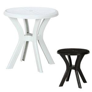 『イタリア製 ガーデンテーブル』 カフェテーブル テーブル 丸テーブル 机 エクステリアテーブル 庭用テーブル アウトドアテーブル 屋外テーブル プラスチックテーブル 北欧 海外 外国製