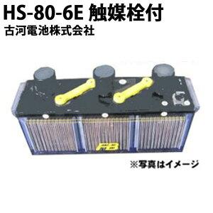【受注生産品】『媒栓付 据置鉛蓄電池HS形 6V 80Ah』 蓄電池 バッテリー インバータ 据置鉛蓄電池 HS形 発電機 古河電池 HS80-6E 非常照明 エンジン始動用 家庭用 小型 日本製 国産 保証付 1年保証