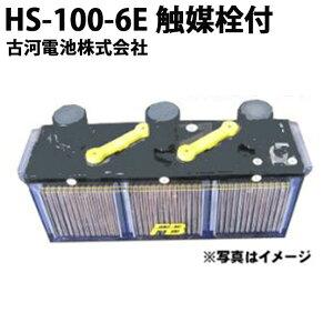 【受注生産品】『媒栓付 据置鉛蓄電池HS形 6V 100Ah』 蓄電池 バッテリー インバータ 据置鉛蓄電池 発電機 古河電池 HS100-6E 非常照明 エンジン始動用 家庭用 小型 日本製 国産 保証付き 1年保証