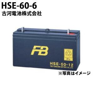 【受注生産品】 古河電池 『古河電池 HSE-60-6 御弁式据置鉛蓄電池(バッテリー) 6V 60Ah』 おすすめ バッテリー 蓄電池 インバータ HSE-60-6古河電池 制御弁式据置鉛蓄電池 HSE 非常照明 操作 制