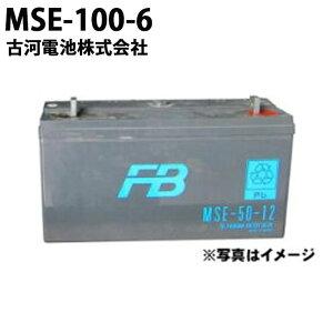 【受注生産品】 古河電池 『古河電池 MSE-100-6 御弁式据置鉛蓄電池(バッテリー) 6V 100Ah』 おすすめ バッテリー 蓄電池 インバータ MSE100-6 制御弁式据置鉛蓄電池 MSE 非常照明 操作 制御 計装