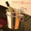 『ワインクーラー用テーブルホルダー』 ステンレス製 ワイングッズ キャンティ ワインバー アルコール 果実酒 醸造 スパークリング ワインセラー