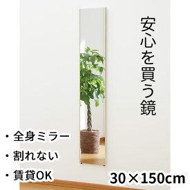 30×150cm 壁掛けOK 割れない全身鏡 スリム 幅30 国産 日本製 姿見 割れない鏡 安全 全身鏡 全身ミラー 壁掛けミラー 壁掛ミラー ウォールミラー 壁掛鏡 壁掛け鏡 玄関鏡 玄関ミラー 立掛けミラー 立掛け ミラー 壁掛け 鏡 全身 賃貸 割れない 鏡 軽い