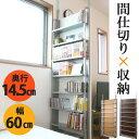 日本製 『突っ張り 本棚 幅60cm 8段 間仕切り パーテーション』 薄型 壁 漫画 マンガ つっぱり 幅60 スリム 大容量 突っ張りパーテーション つっぱ...