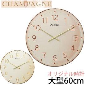シャンパンをイメージ。華やかな空間に 『巨大時計 シャンパーニュ 60cm』 壁掛け時計 大きい 掛け時計 おしゃれ 見やすい オシャレ 掛時計 巨大 掛け時計 大型 子供部屋 大型時計 パーティー 開店祝い プレゼント 女性 リビング カフェ 秒針なしで音がしない