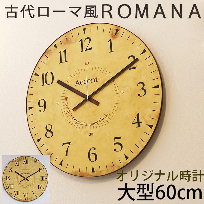 限定数100の特別な時計。 『ロマーナ 巨大時計 60cm』 壁掛け時計 大きい 掛け時計 おしゃれ 見やすい オシャレ アンティーク調 壁掛時計 巨大 掛け時計 大型 大型時計 子供部屋 リビング ショップ 店舗 男の子 カフェ プレゼント 連続秒針 ローマ数字