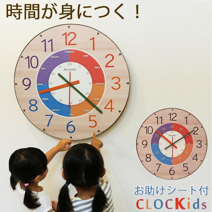 大きいから子供が注目! 知育時計『CLOCKids-クロキッズ』 掛け時計 巨大時計 おしゃれ 子供部屋 かわいい 北欧 壁掛け時計 大型時計 大きい 掛け時計 見やすい 60cm プレゼント リビング 保育園 幼稚園 カラフル 子供 時計学習 3歳 日本製 4歳 5歳 6歳