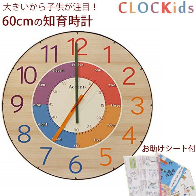 大きいから子供が注目! 知育時計『CLOCKids-クロキッズ』巨大時計 掛け時計 おしゃれ 子供部屋 かわいい 北欧 壁掛け時計 大型時計 大きい 掛け時計 見やすい 60cm プレゼント リビング 保育園 幼稚園 カラフル 子供 時計学習 日本製 3歳 4歳 5歳 6歳 連続秒針 人気