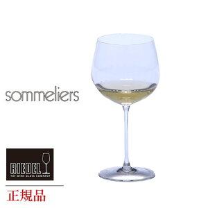正規品 RIEDEL sommeliers リーデル ソムリエ 『モンラッシェ 4400 7』 赤 ワイングラス 白 白ワイン用 赤ワイン用 種類 ギフト 海外ブランド 父の日
