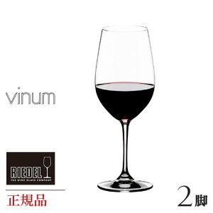 正規品 RIEDEL vinum リーデル ヴィノム 『キャンティ・クラシコ 脚セット 6416 15』 ペア ワイングラス 赤 白 白ワイン用 赤ワイン用 ギフト 種類 海外ブランド wine ワイン セット ペア クリスタル