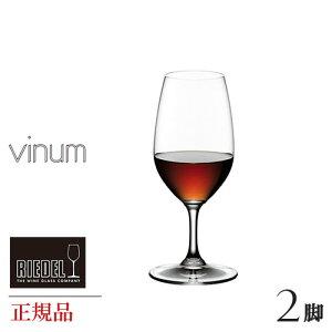 正規品 RIEDEL vinum リーデル ヴィノム 『ポートワイン 脚セット 6416 60』 ペア ワイングラス 赤 白 白ワイン用 赤ワイン用 ギフト 種類 海外ブランド wine ワイン セット ペア クリスタル シャン